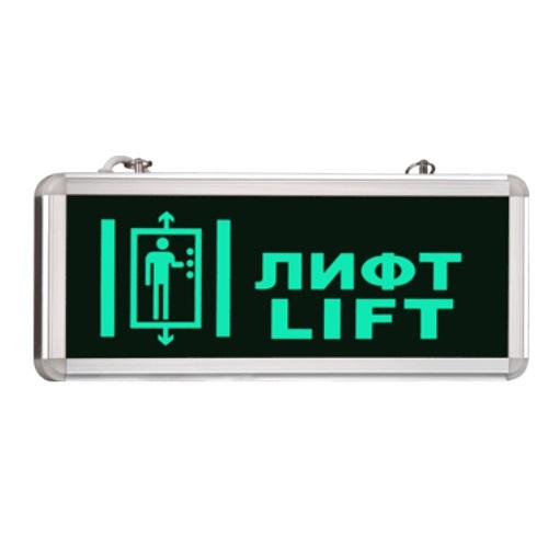 Световой указатель MBD 200 E-08 (лифт)