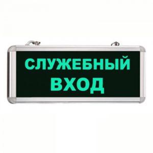 Световой указатель MBD 200 E-21 (служебный вход)